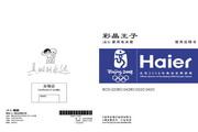 海尔 冰箱BCD-242LA型 说明书