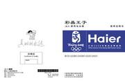 海尔 冰箱BCD-242BC型 说明书