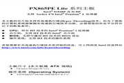青云 PX865PE Lite( V2.0)主板 说明书