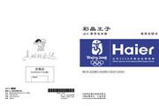 海尔 冰箱BCD-222LA型 说明书