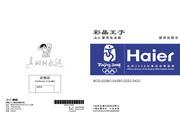 海尔 冰箱BCD-222BC型 说明书