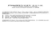 青云 PX845GEV Pro主板 说明书