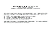 青云 PX845EV1 Pro Rev800主板 说明书
