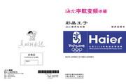 海尔 冰箱BCD-219BC型 说明书