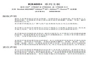青云 KX400+主板 说明书