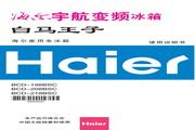海尔 冰箱BCD-211BSA型 说明书