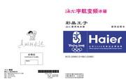 海尔 冰箱BCD-209ZA型 说明书