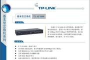 TP-LINK TL-SF1008交换机说明书