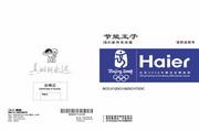 海尔 冰箱BCD-172DC型 说明书