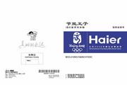 海尔 冰箱BCD-192DC型 说明书