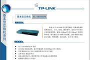 TP-LINK TL-SF1016M交换机说明书