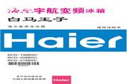 海尔 冰箱BCD-236KD型 说明书