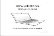 华硕 U46SV笔记本电脑 使用说明书