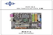 MSI微星 P4N SLI主板 说明书