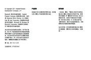 惠普(康柏) HP Folio 13-1015tu笔记本电脑 说明书
