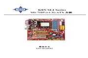 MSI微星 K8N SLI主板 说明书