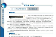 TP-LINK TL-SL3226P交换机说明书