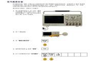 泰克MSO3014数字荧光示波器用户手册