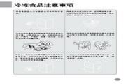 海尔 冰箱BCD-208GM型 说明书