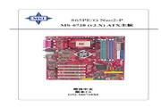 MSI微星 865PE Neo2-PS主板 说明书