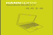 瀚斯宝丽 HANNSbook SN12E2笔记本电脑 说明书