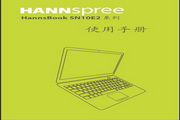瀚斯宝丽 HANNSbook SN10E2笔记本电脑 说明书