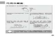 海尔 冰箱BCD-208A型 说明书