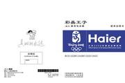 海尔 冰箱BCD-242HA型 说明书