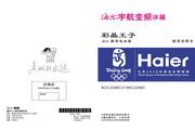 海尔 冰箱BCD-229ZA型 说明书