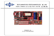 MSI微星 RRS480M2/RX480M2主板 说明书