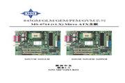 MSI微星 845GLM系列MS-6714(v1.X)Micro ATX主板 说明书
