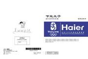 海尔 冰箱BCD-215ZV型 说明书