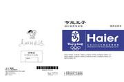 海尔 冰箱BCD-215LV型 说明书