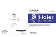 海尔 冰箱BCD-215KC型 说明书