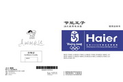 海尔 冰箱BCD-195ZV型 说明书