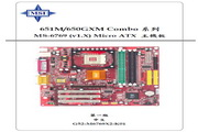 MSI微星 650GXM主板 说明书