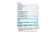 海尔 冰箱BCD-558TB型 说明书