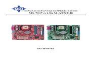 MSI微星 845GEM主板 说明书