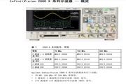 安捷伦InfiniiVision DSO-X 2002A示波器用户指南