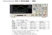 安捷伦InfiniiVision MSO-X 2004A示波器用户指南