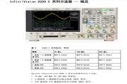 安捷伦InfiniiVision MSO-X 2002A示波器用户指南