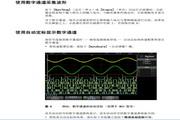 安捷伦InfiniiVision DSO-X 3054A示波器用户指南
