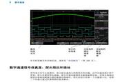 安捷伦InfiniiVision MSO-X 3052A示波器用户指南