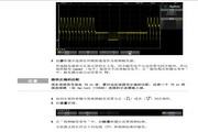 安捷伦InfiniiVision MSO-X 3032A示波器用户指南