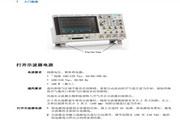 安捷伦InfiniiVision MSO-X 3014A示波器用户指南