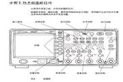 安捷伦DSO1002A示波器操作指南