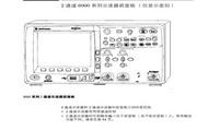 安捷伦DSO6034A数字示波器操作指南
