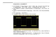 安捷伦MSO6052A数字示波器操作指南