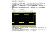 安捷伦MSO6104A数字示波器操作指南
