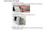 安捷伦DSO7034B数字示波器用户手册